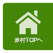 赤村TOPへ
