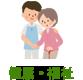健康・福祉