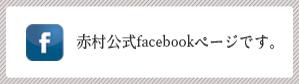 赤村公式facebookページです。